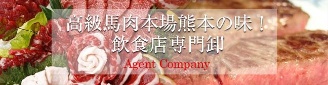 高級馬肉本場熊本の味!飲食店専門卸